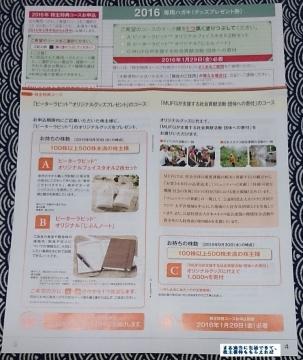 三菱UFJ 優待案内 201509