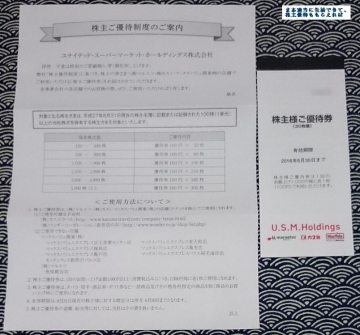 USMH 優待券 201508