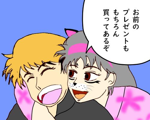 ねこ宮沢  グレぽらん 青