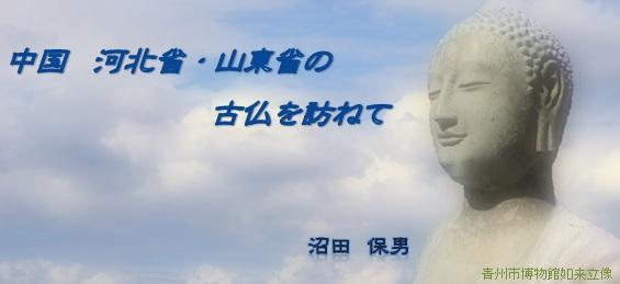 中国河北省・山東省の古仏を訪ねて・表紙