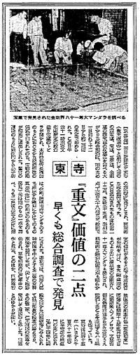 東寺総合調査を報じる朝日新聞記事(1957.9.30)