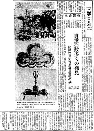 東寺総合調査を報じる朝日新聞記事(1957.10.31)