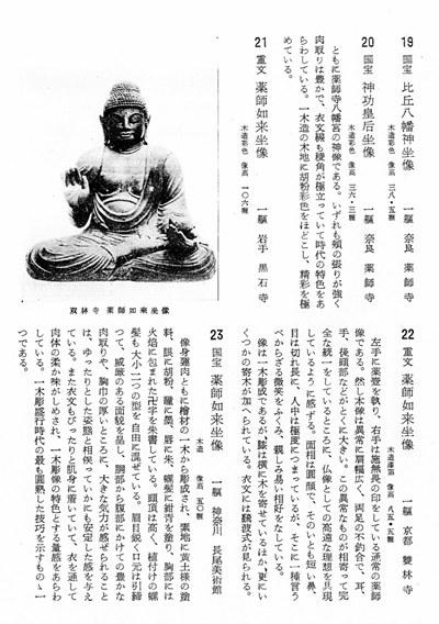 平安初期展目録の黒石寺薬師像の記載状況