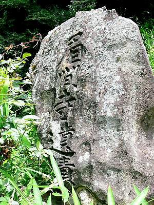 眉間寺跡の石碑