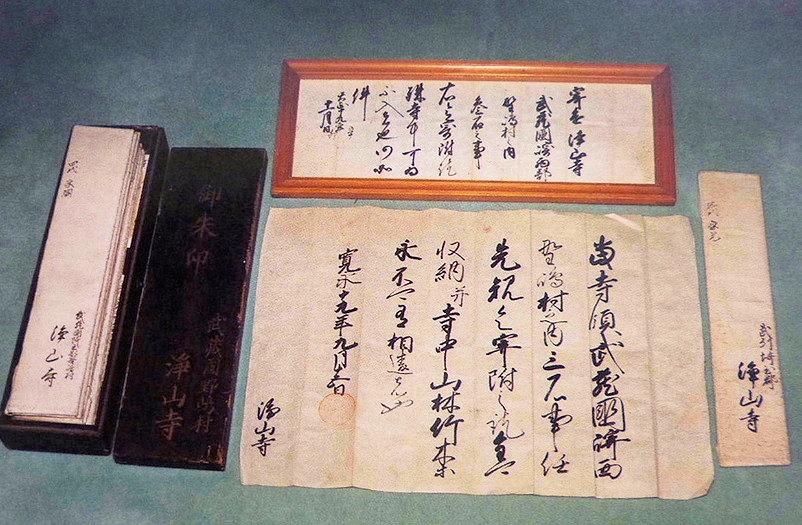 浄山寺に残されている徳川家康の鼻紙朱印状
