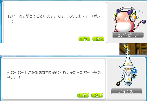 Maplestory915.png