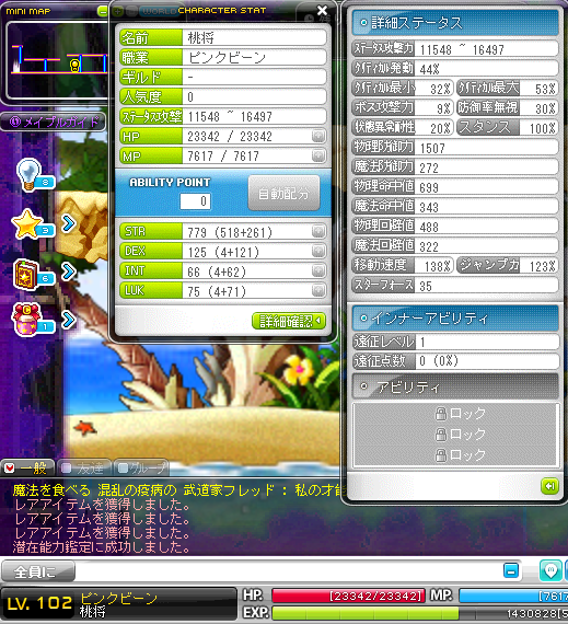 Maplestory920.png