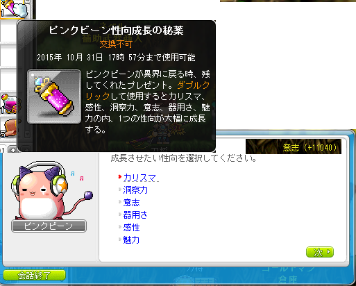 Maplestory922.png