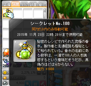 Maplestory923.png