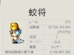 Maplestory927.png
