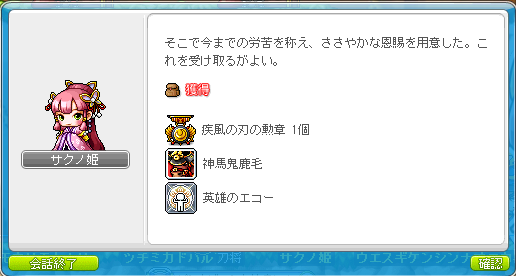 Maplestory940.png