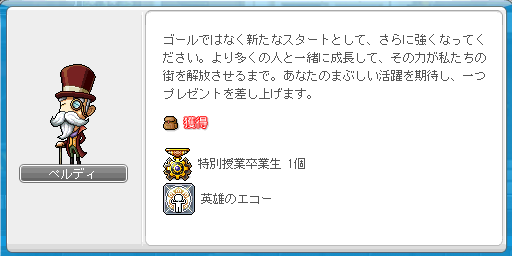Maplestory946.png
