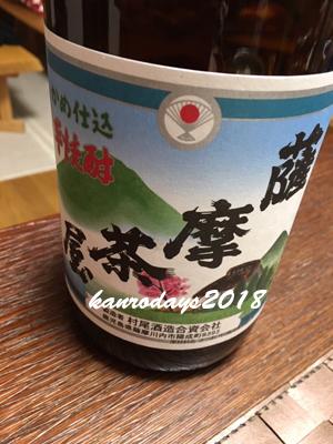 20181014_薩摩茶屋