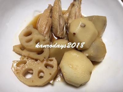 20181023_手羽中と里芋、レンコンの煮物