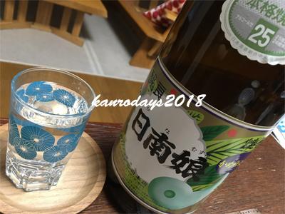 20181023_日南娘