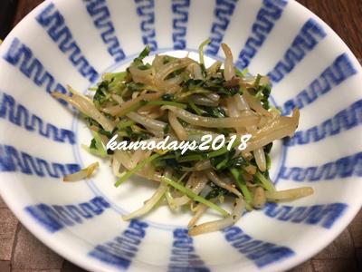 20181025_もやしと豆苗の炒め物