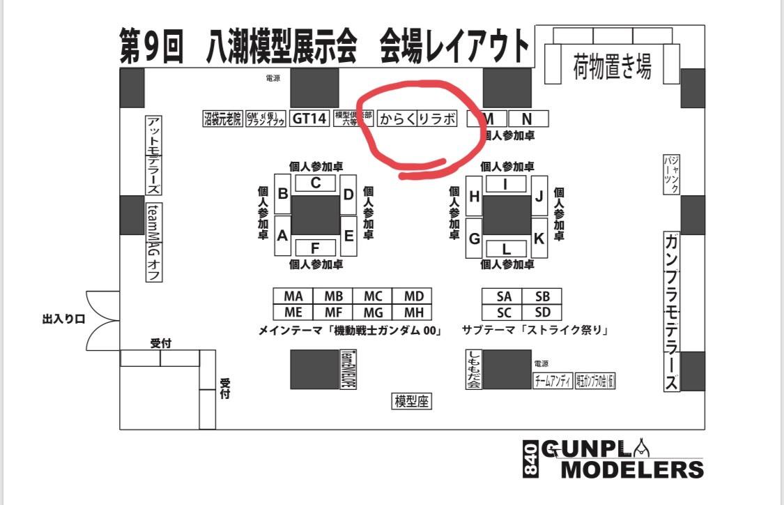9th_yashio_layout.jpg