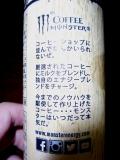 MONSTER ENERGY COFFEE MONSTER 台詞