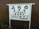 JR富良野駅 駅前の駅名標