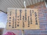 JR富良野駅 「北海へそおどり」木像 北海へそ音頭歌詞