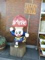 JR富良野駅 「北海へそおどり」木像