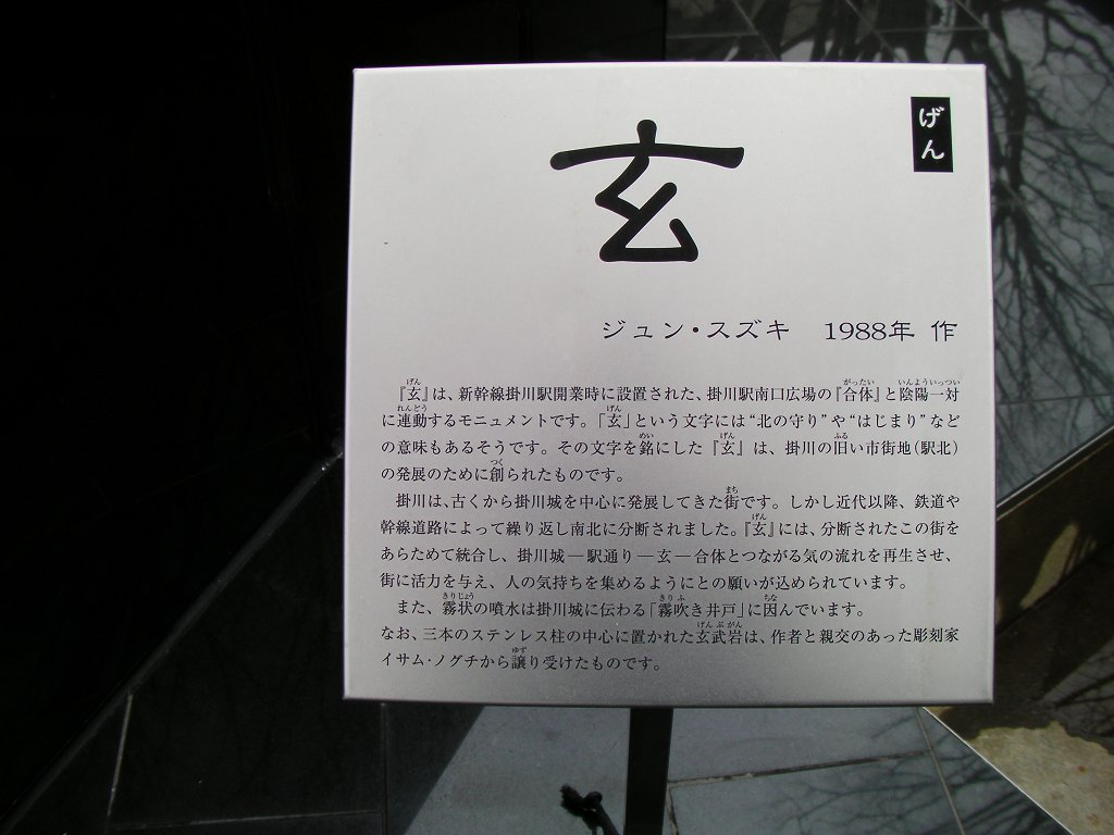 kakegawa5_1.jpg