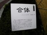 JR掛川駅 合体 説明
