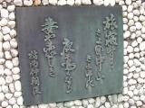 JR掛川駅 橘為仲歌碑