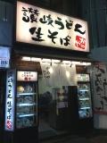 かのや新宿東南口店 外観