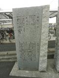伊予鉄三津駅 石崎ナカ顕彰碑 補足の碑文