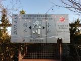 JR思川駅 切符のモニュメント