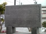 JR三ヶ根駅 三ヶ根駅建設記念碑 裏