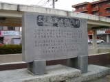 JR三ヶ根駅 三ヶ根駅建設記念碑