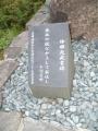 JR竹野駅 仲田光成書碑 歌