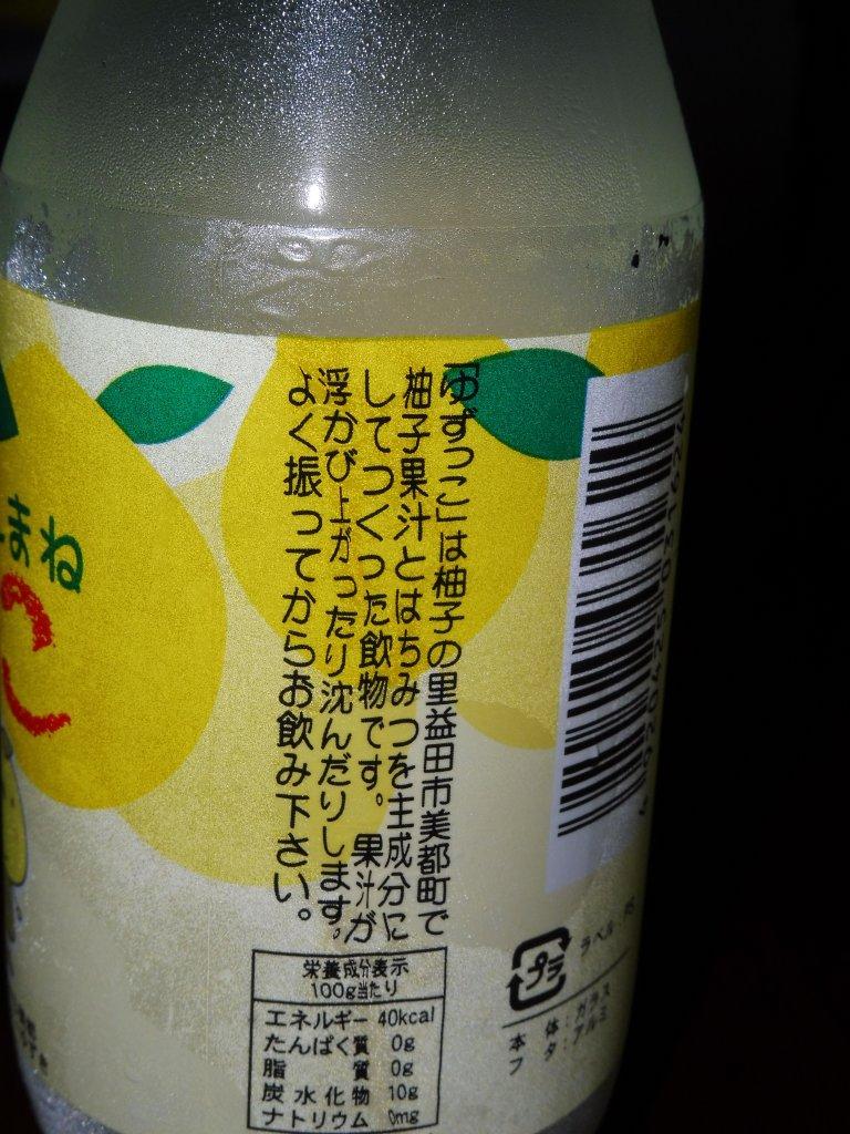 yuzukko2.jpg