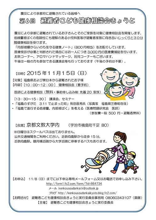 20151115soudankaiomote.jpg