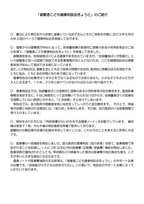 20151115soudankaiura.jpg