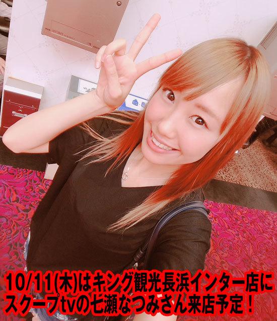 20181004-natsumi.jpg
