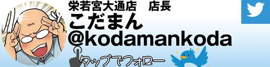 20181004-tw-kodama.jpg