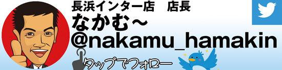 20181004-tw-nakamu.jpg