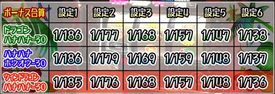20181011-hana04.jpg