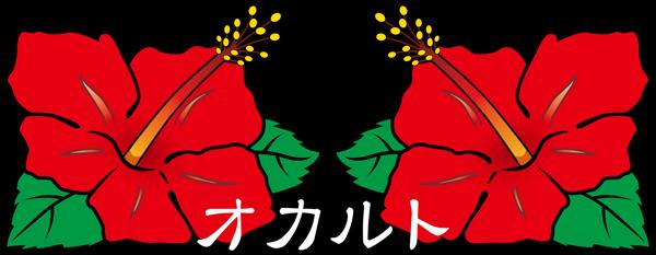 20181011-okaruto01.jpg