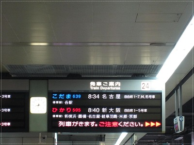 再び名古屋1