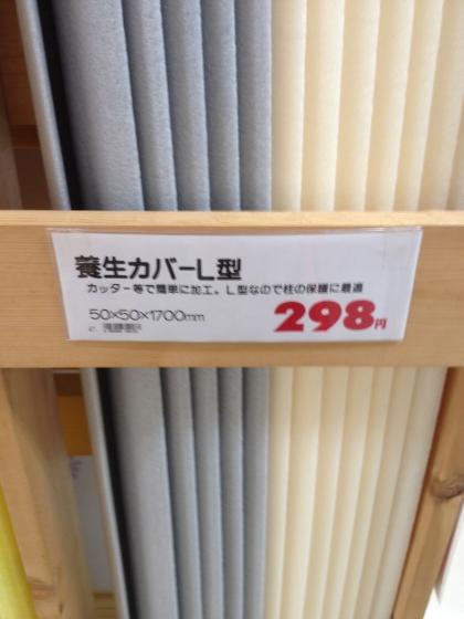 001_養生カバー