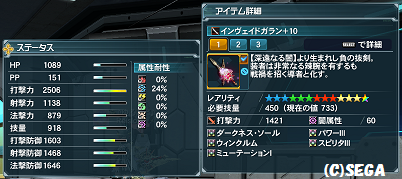 pso20151108_163044_009.png
