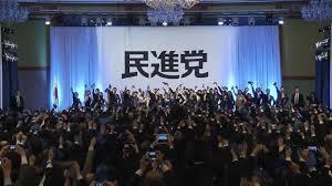 民進党 2