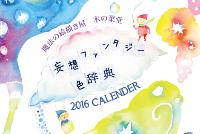 ブログアイコン~カレンダー