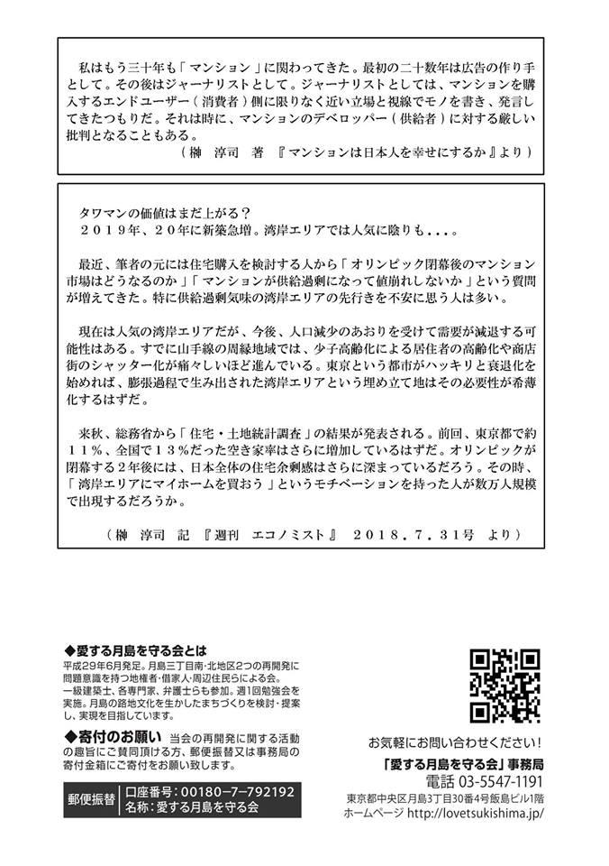 20181023 榊氏講演会2