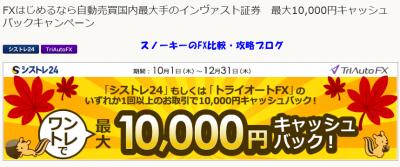 インヴァスト証券10000円キャッシュバック