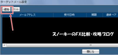 ヒロセ通商ターゲットメール設定2